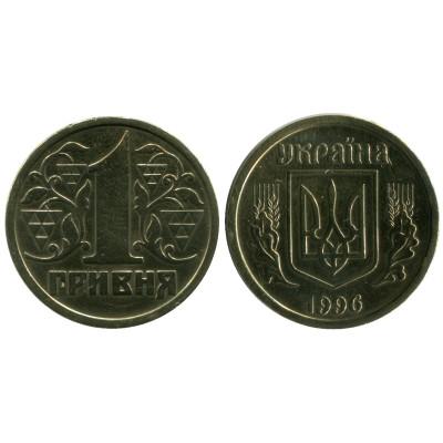 Монета 1 гривна Украины 1996 г.