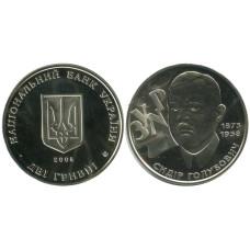 2 гривны 2008 г., 70 лет со дня смерти Сидора Тимофеевича Голубовича