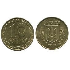 10 копеек Украины 2006 г.