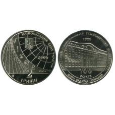 2 гривны 2006 г., 100 лет Киевскому Национальному экономическому университету