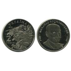 2 гривны 2004 г., 140 лет со дня рождения Михаила Михайловича Коцюбинского