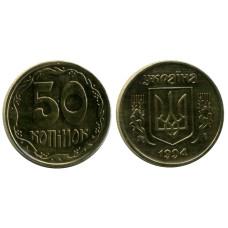 50 копеек 1994 г.