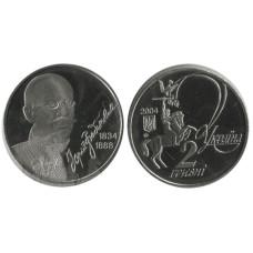 2 гривны 2004 г., 170 лет со дня рождения Юрия Федьковича