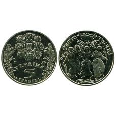 5 гривен 2004 г., Праздник Троицы