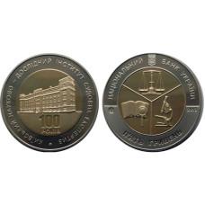 5 гривен 2013 г., 100 лет Киевскому научно-исследовательскому институту судебных экспертиз