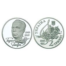 2 гривны 2003 г., 100 лет со дня рождения Бориса Гмыри