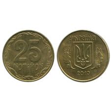 25 копеек Украины 2010 г.