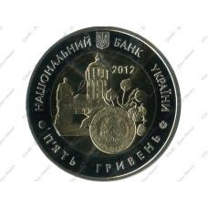 5 гривен Украины 2012 г., 75 лет образования Житомирской области