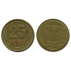 25 копеек 1994 г.