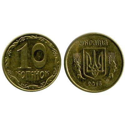 10 копеек Украины 2015 г.