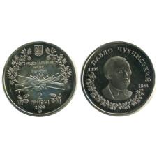 2 гривны 2009 г., 170 лет со дня рождения Павла Платоновича Чубинского
