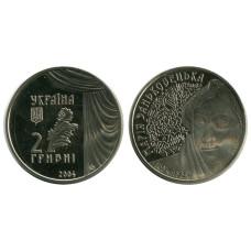 2 гривны 2004 г., 150 лет со дня рождения Марьи Константиновны Заньковецкой