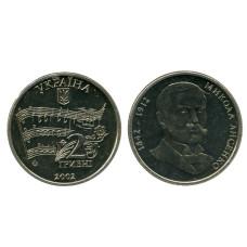2 гривны 2002 г., 160 лет со дня рождения Миколы Лисенко