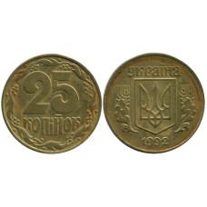 25 копеек Украины 1992 г.