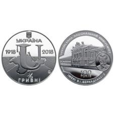 2 гривны 2018 г., 100-летие Таврического университета им. В.И.Вернадского