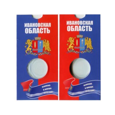 Блистер под монету 10 рублей России 2022 г. Ивановская область