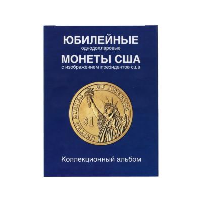 Альбом-планшет для юбилейных однодолларовых монет США (Президентский доллар) АКЦИЯ