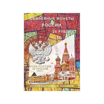 Блистерный альбом-планшет под юбилейные 25-рублёвые монеты России на 40 ячеек
