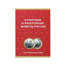 Альбом-планшет под 10 рублей на 120 ячеек. Без монетных дворов 2018г..