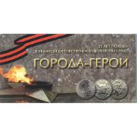 Буклет под монеты 55 лет победы в ВОВ 1941-1945 гг. (на 9 монет)
