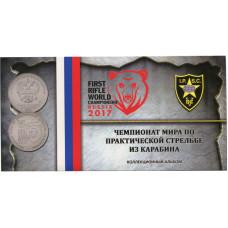 Буклет c блистером под 25 рублёвую монету Чемпионат мира по практической стрельбе из карабина.