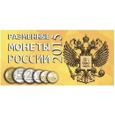 Буклет под разменные монеты России 2015 г.
