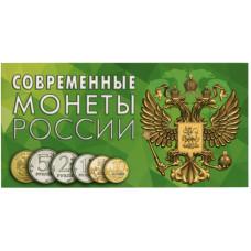 Буклет под современные разменные монеты России с 1997г.