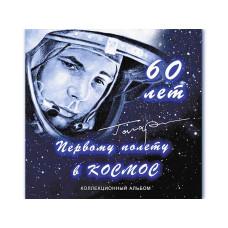 Буклет с блистерами 60 лет первому полету в космос