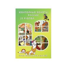 Блистерный альбом-планшет под 25-рублёвые монеты России Мультипликация