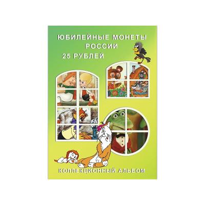 Блистерный альбом-планшет под 25-рублёвые монеты Мультики