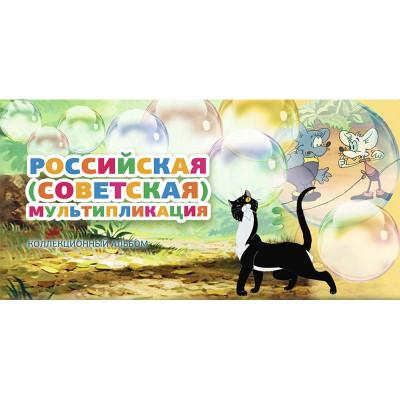 Буклет c блистерами под монеты серии: Российская (Советская) мультипликация 3 выпуск