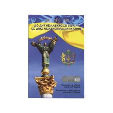 Блистерный альбом-планшет 30 лет независимости Украины