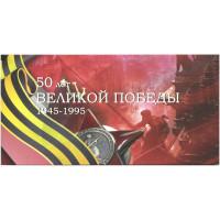 """Буклет под монеты и ЖЕТОН 27 мм """"50 лет Великой Победы"""" (РАСПРОДАЖА)"""