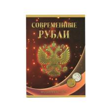 Альбом-планшет под современные рубли с 1997 по 2017 гг. на два монетных двора (10 и 5 рублей)