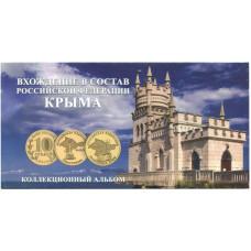Буклет под 2 монеты Вхождение в состав РФ Республики Крым и города Севастополь 2014 г. (без холдера)