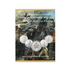 Альбом-планшет Отечественная война 1812 г. УЦЕНКА