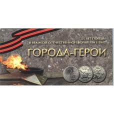 Буклет под монеты «55-я годовщина Победы в Великой Отечественной войне 1941-1945 гг» (на 9 ячеек)