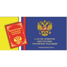 Буклет под 25 рублёвую монету России 2018 г. 25-летие принятия Конституции Российской Федерации (с б