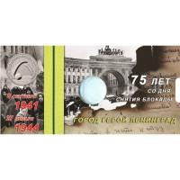 Открытка блистерная под монету России 25 рублей 2019 г., 75-летие полного освобождения Ленинграда от фашистской блокады