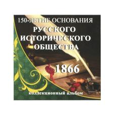 Буклет под монету 5 рублей 2016 г., посвящённой 150-летию Русского исторического общества
