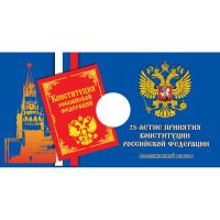 Открытка блистерная под монету России 25 рублей 2018 г., 25-летие принятия Конституции Российской Федерации