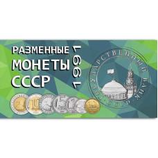 Буклет под разменные монеты СССР 1991 г. Госбанк