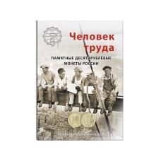 """Блистерный альбом-планшет """"Человек труда"""""""
