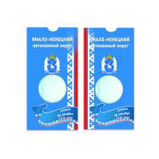 Блистер под монету 10 рублей 2010 года Ямало-Ненецкий автономный округ