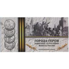 Буклет под 2-х рублёвые монеты России 2000-2017 гг. Города-Герои (на 9 ячеек)