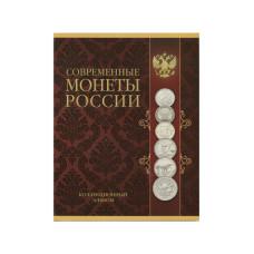 Альбом-планшет под Современные монеты России 1999-2017 гг. (обновленный)