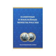 Альбом-планшет под 10 рублей на 120 ячеек. С монетными дворами и годами.