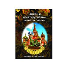 Блистерный альбом-планшет под десятирублёвые монеты России на 70 ячеек