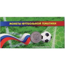 Буклет под 25 рублёвые монеты России 2018 г. футбольной тематики с холдером (обновленный)