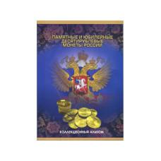 Альбом-планшет под 10-ти рублевые монеты России на 90 ячеек, 2020год (ОБНОВЛЕННЫЙ)